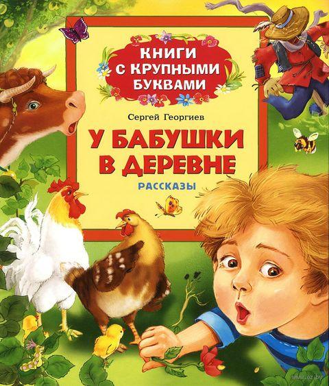 У бабушки в деревне. Сергей Георгиев