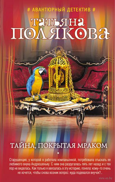 Тайна, покрытая мраком (м). Татьяна Полякова