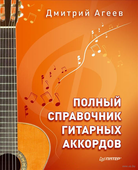 Полный справочник гитарных аккордов. Дмитрий Агеев
