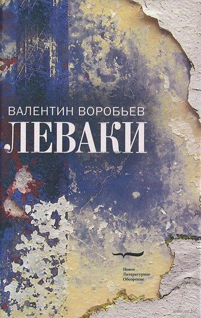 Леваки. Валентин Воробьев
