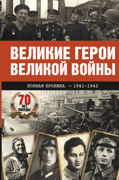 Великие герои Великой войны. Андрей Сульдин