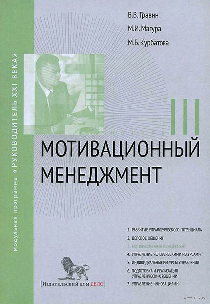 Мотивационный менеджмент. Модуль 3. М. Магура, Виктор Травин, М. Курбатова