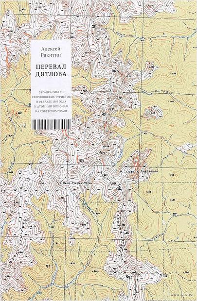 Перевал Дятлова. Загадки гибели свердловских туристов в феврале 1959 года и атомный шпионаж на советском Урале — фото, картинка