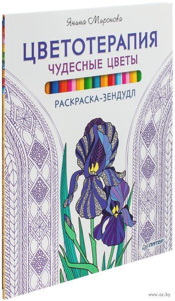 Раскраска-зендудл. Цветотерапия. Чудесные цветы. Янина Миронова