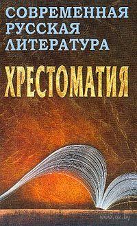 Современная русская литература. Хрестоматия. Д. Довнор