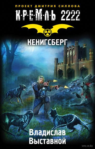 Кремль 2222. Кенигсберг — фото, картинка
