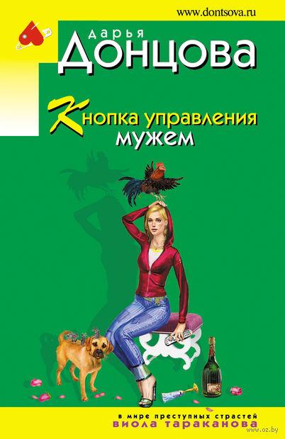 Кнопка управления мужем (м). Дарья Донцова