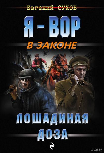 Лошадиная доза (м). Евгений Сухов