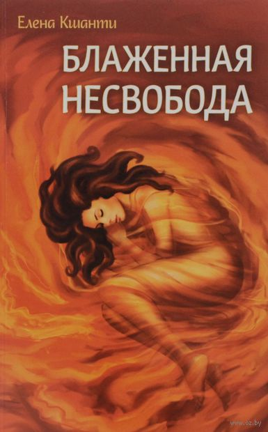 Блаженная несвобода. Елена Кшанти