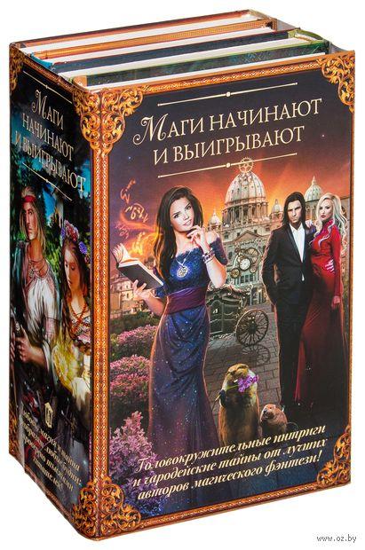 Маги начинают и выигрывают (Комплект из 4-х книг) — фото, картинка