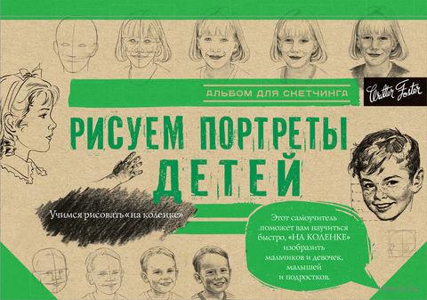 Рисуем портреты детей — фото, картинка