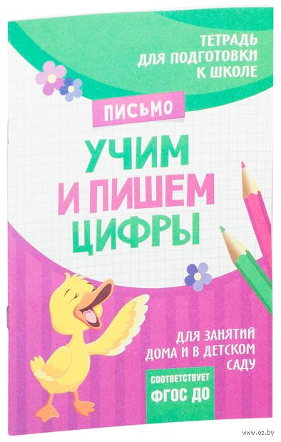 Учим и пишем цифры — фото, картинка