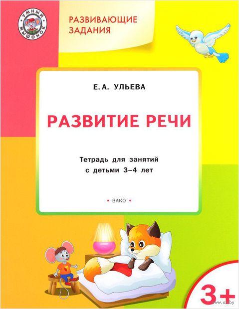 Развитие речи. Тетрадь для занятий с детьми 3-4 лет — фото, картинка
