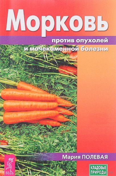 Морковь против опухолей и мочекаменной болезни — фото, картинка