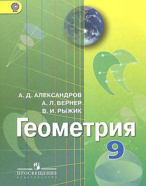 Геометрия. 9 класс. Учебник — фото, картинка