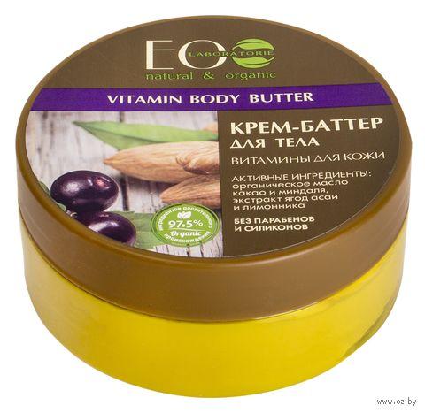 """Крем-баттер для тела """"Витамины для кожи"""" (150 мл) — фото, картинка"""