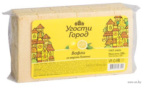 """Вафли """"Угости город"""" (200 г; лимон) — фото, картинка"""