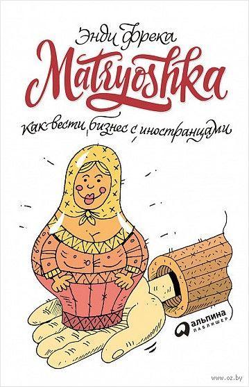 Matryoshka. Как вести бизнес с иностранцами — фото, картинка