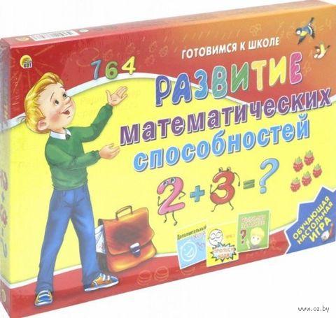 Развитие математических способностей — фото, картинка