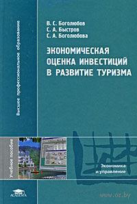 Экономическая оценка инвестиций в развитие туризма. Валерий Боголюбов, С. Быстров, С. Боголюбова