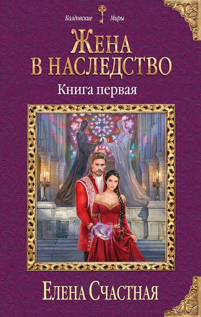 Жена в наследство. Книга первая — фото, картинка
