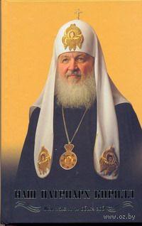 Наш Патриарх Кирилл. Вся жизнь и один год. Валентин Никитин