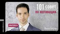 101 совет по мотивации (м). Илья Богин