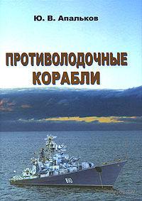 Противолодочные корабли. Юрий Апальков