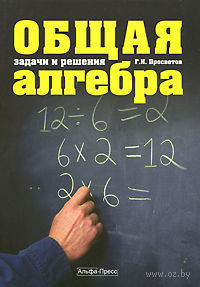 Общая алгебра. Задачи и решения. Георгий Просветов