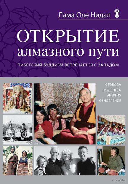 Открытие Алмазного пути. Тибетский буддизм встречается с Западом. Лама Оле Нидал