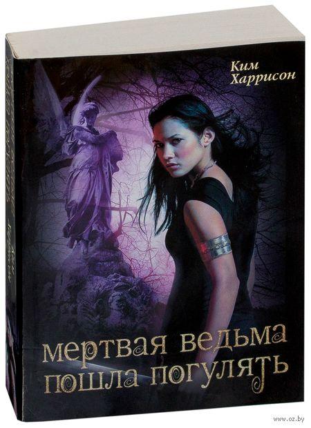 Мертвая ведьма пошла погулять (м). Ким Харрисон