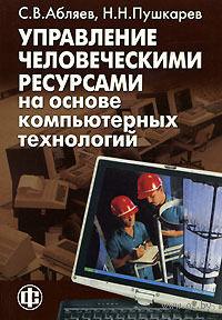 Управление человеческими ресурсами на основе компьютерных технологий. Н. Пушкарев