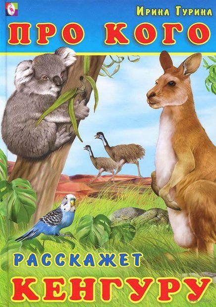 Про кого расскажет кенгуру. Ирина Гурина