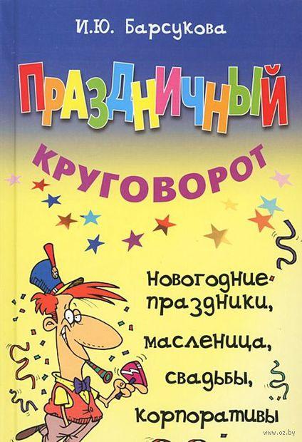 Праздничный круговорот. Ирина Барсукова