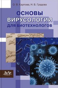 Основы вирусологии для биотехнологов. О. Карпова, Нина Градова