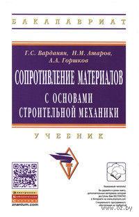 Сопротивление материалов с основами строительной механики. Г. Варданян, Николай Атаров, А. Горшков