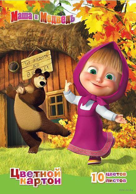 """Картон цветной """"Маша и Медведь 2"""" (10 листов, 10 цветов)"""