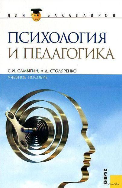 Психология и педагогика — фото, картинка