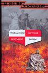 Гражданская история безумной войны. Михаил Веллер, Андрей Буровский