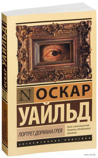 Портрет Дориана Грея (м). Оскар Уайльд