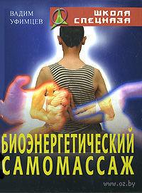 Биоэнергетический самомассаж. Вадим Уфимцев