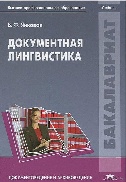 Документная лингвистика. В. Янковская