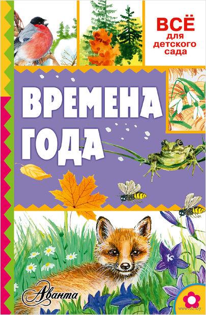 Времена года. Александр Тихонов