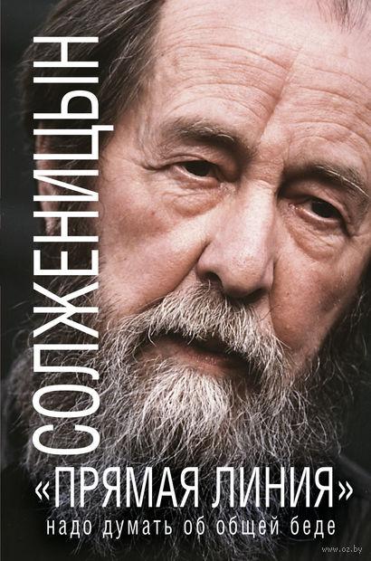 «Прямая линия». Надо думать об общей беде. Александр Солженицын