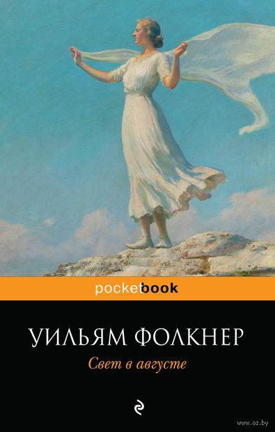 Свет в августе (м). Уильям Фолкнер