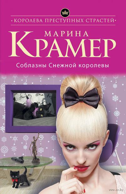 Соблазны Снежной королевы (м). Марина Крамер