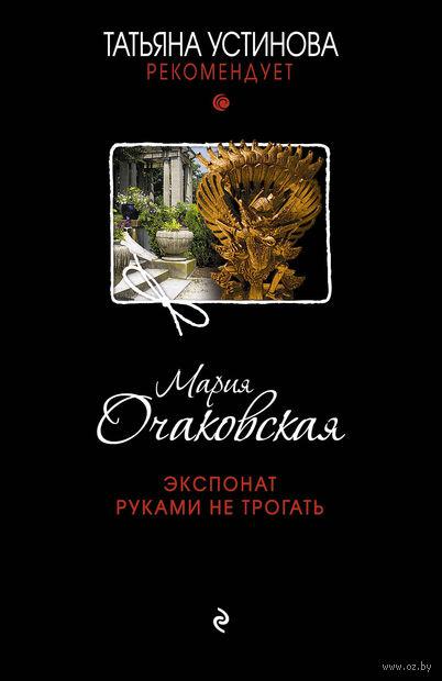 Экспонат руками не трогать (м). Мария Очаковская