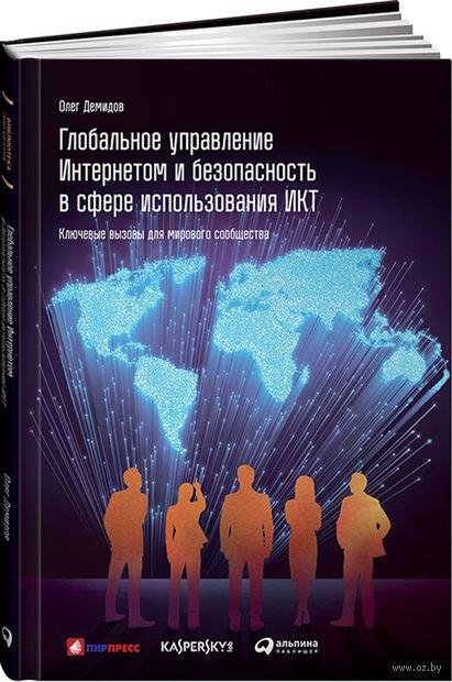 Глобальное управление Интернетом и безопасность в сфере использования ИКТ. Ключевые вызовы для мирового сообщества. Ольга Демидов