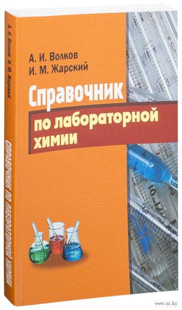 Справочник по лабораторной химии. Анатолий Волков, Иван Жарский