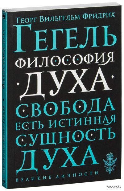 Философия духа. Георг  Гегель